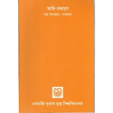 আদি-মধ্যযুগঃ পাঠ-উপকরণ সংকলন Early Medieval Period: Collected Poems (Reference Book for PG Bengali Part I)